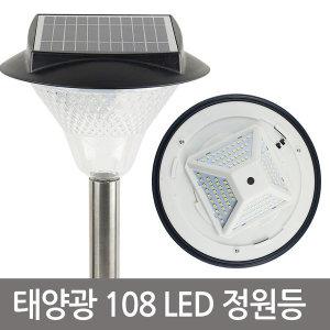 태양광 108 LED 정원등 잔디등 조명등 센서등 데크등