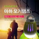 마하 모기램프 저소음 포충기 캠핑용 충전 모기유인제