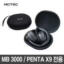 접이식 헤드셋 전용 파우치 MB-3000X/PENTA X9 전용