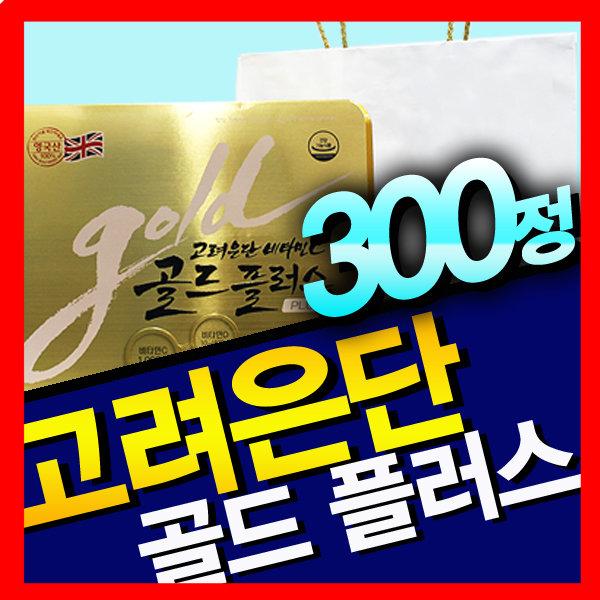 고려은단 비타민C 골드플러스 300정+쇼핑백