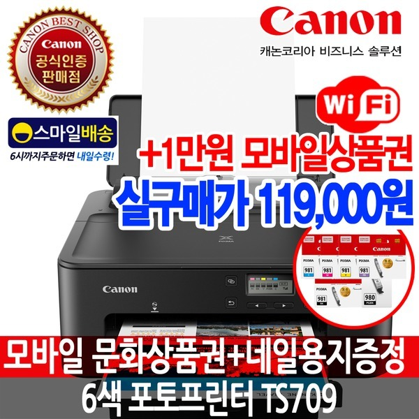 CHCM 캐논 마미포토 TS709 포토프린터/잉크젯프린터