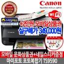 CHCM 캐논 마미포토 TS9590 포토프린터/잉크젯복합기