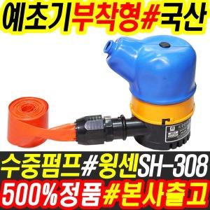 윙센 펌프 수중펌프 예초기부품 예초기펌프 양수기