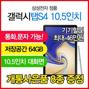 KT 삼성 갤럭시탭 S4 LTE 64G 10.5인치 SM-T835N0