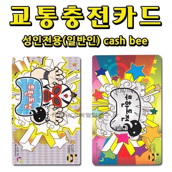 No30/무한도전 일반인 교통카드 이비카드 캐시비카드