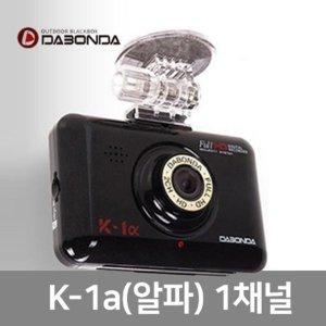 다본다 블랙박스 K-1a알파/1채널블랙박스(32GB)