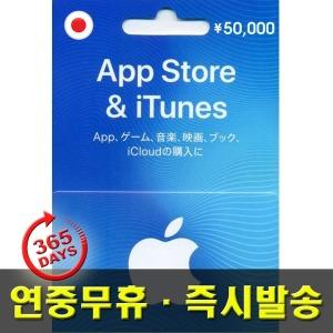 (총알발송) 일본아이튠즈 일본앱스토어 카드 50000엔