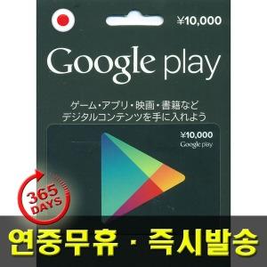 (총알발송) 일본 구글플레이 카드 10000엔 / Google