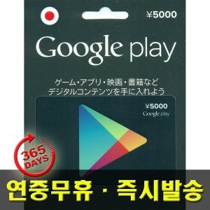 (총알발송) 일본 구글플레이 카드 5000엔 / Google