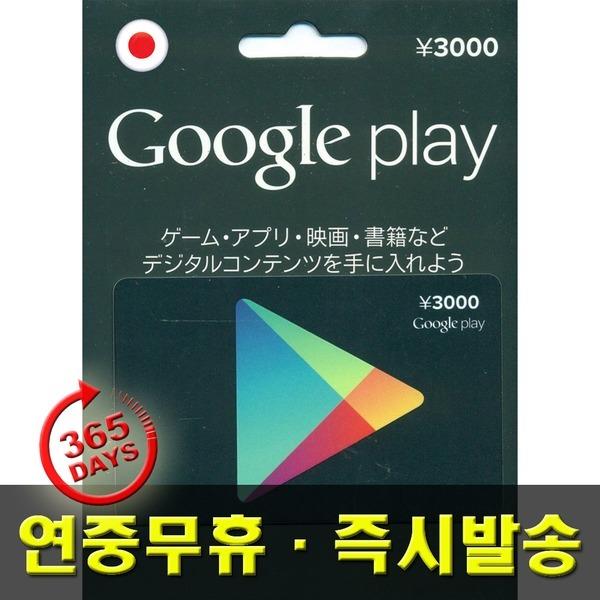 (총알발송) 일본 구글플레이 카드 3000엔 / Google