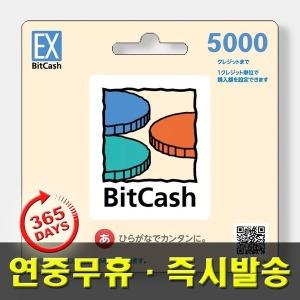 (총알발송) 일본 비트캐쉬 5000엔 카드 / BITCASH EX