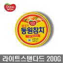 동원 참치 살코기 라이트스탠다드200G