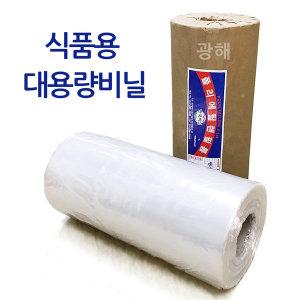 무료배송 한국 폴리에틸렌필름 식품용비닐 순대덮개