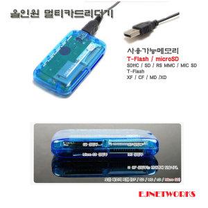 올인원 멀티카드 리더기 USB 2.0  SD/ CF/ MMC/ XD