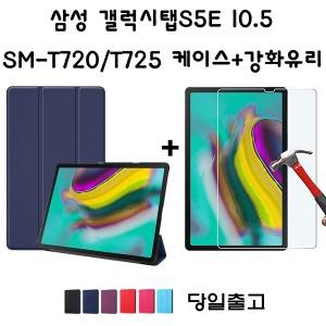 삼성갤럭시탭 S5E 10.5 SM-T720 T725 케이스+강화유리