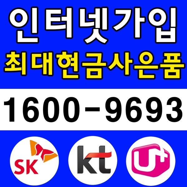 SK.LG.KT 신규인터넷가입 TV 변경 현금사은품 지원