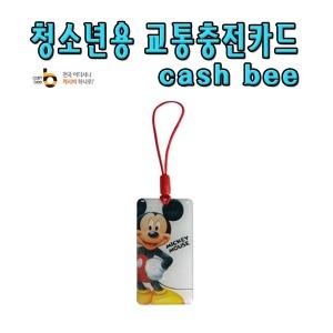 No60/미키마우스 청소년용 교통카드 핸드폰고리용