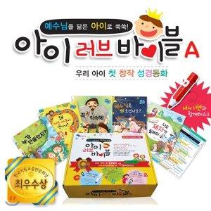 아이 러브 바이블 A세트 : 우리 아이 첫 창작 성경동화  최효진