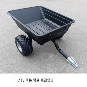 다목적 덤프기능 ATV 트레일러/손수레사용가능