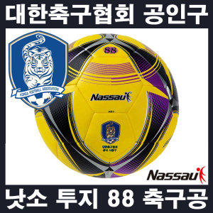 낫소 투지 88 축구공 SBT88 - KFA 공인구 낫소축구공