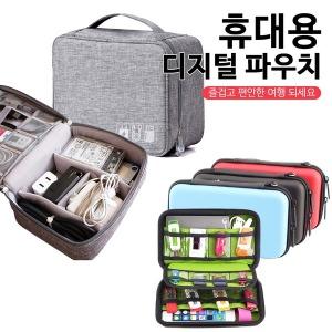 디지털 파우치/멀티케이스/스마트폰케이스/여행가방
