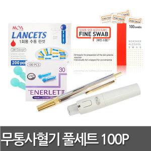 무통 사혈기 + 사혈침 100 + 알콜솜 100 수지침/란셋/