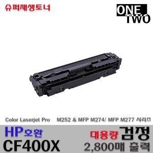 재생 검정대용량 CF400X M252n M277dw M252 M252dw