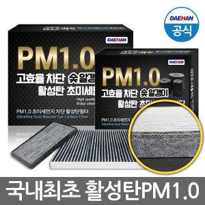 1+1 헤파급 PM1.0 초미세먼지 자동차에어컨필터차량용