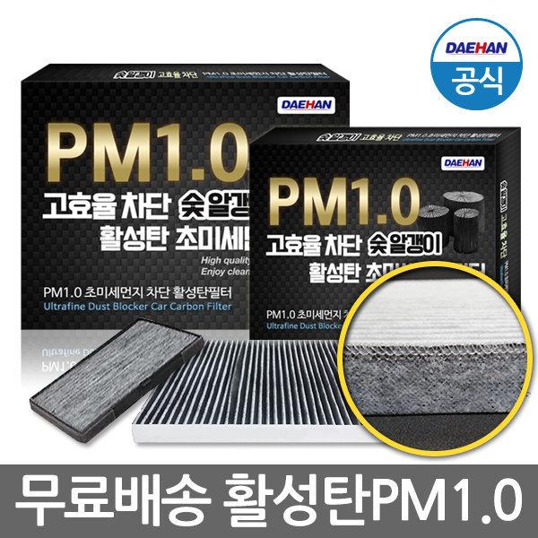 헤파급 PM1.0 극초미세먼지 자동차에어컨필터항균향균