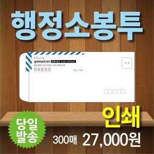 행정소봉투 편지봉투 서류봉투 봉투제작 인쇄 300매