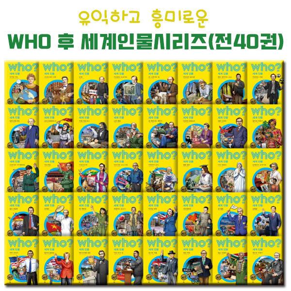 who 후 유익하고 흥미로운 세계인물시리즈세트(전40권)