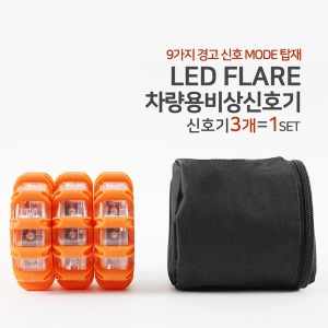 LED 비상 불꽃신호기 안전표지판 안전삼각대/세트상품