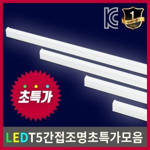 LED T5 간접 조명 등 주백 주광 전구 색 5 10 14 18 W