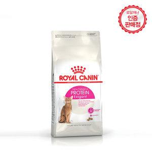 로얄캐닌 고양이사료 프로틴 엑시전트 4kg