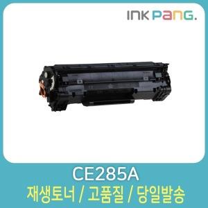 재생 토너 CE285A P1102 P1102w M1212NF MFP