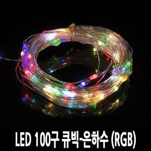 LED 100구 큐빅은하수 건전지 USB 트리전구 (RGB)