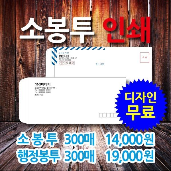 소봉투 편지우편규격A4서류행정봉투 주문제작인쇄