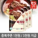 육개장 570g (2인분) x 3개 할인 /즉석국/북어국/찌개