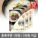 곰탕 570g (2인분) x 3개 할인 /즉석국/사골곰탕