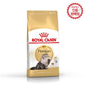 로얄캐닌 고양이사료 페르시안 어덜트 10kg