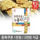 두번구운 누룽지 500g 국내산 쌀100%  /누룽지탕/간식