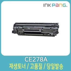 재생 토너 CE278A P1566 P1606dn M1536dnf M1322