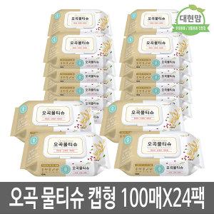 오곡 물티슈캡형100매x24팩 /최근제조상품발송