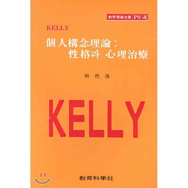 개인구념이론 성격과 심리치료 : Kelly  박성수