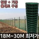 철망 울타리 길이30M/3mm/6cm+기둥x7+지지대기둥세트x4