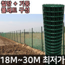 철망 울타리 길이18M/2mm/3cm+기둥x4+지지대기둥세트x3
