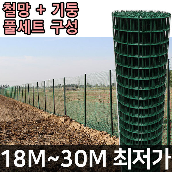 철망 울타리 길이30M/2mm/6cm+기둥x7+지지대기둥세트x4