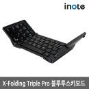 아이노트 X-Folding Triple Pro 블루투스키보드
