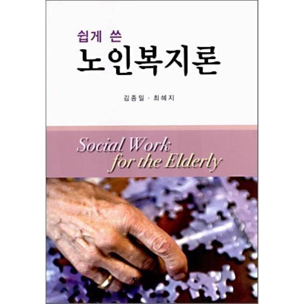 쉽게 쓴 노인복지론  김종일 최혜지