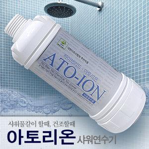 샤워 간편연수기 정수필터 녹물필터 물갈이때 건조할때